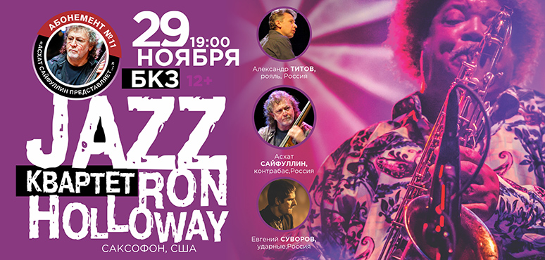JAZZ-квартет Ron Holloway