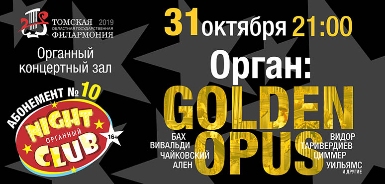 ОРГАН: GOLDEN OPUS