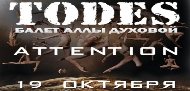 TODES - Attention - в октябре!
